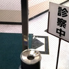 京都市伏見区内の整形外科の灰皿が撤去、敷地内禁煙に(2020年3月16日)