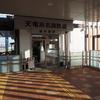 PT 浜松に行こう!【猪鼻湖神社・参拝編】(2018年01月20日)