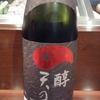 日本酒 昨夜は  天の戸 醇辛 (浅舞酒造)