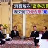 ■消費税8%→10%の三党合意・野田内閣