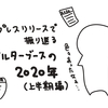 【週刊オルターブース】プレスリリースで振り返る、オルターブースの2020年(上半期編)