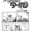 「ご存じ! コバちゃんラーメン」第六話