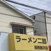 ラーメン二郎 湘南藤沢店 豚入りラーメン