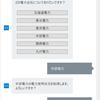 Microsoft Bot Frameworkで簡単なBotを作ってみる (4) ~FormFlowを使った対話~