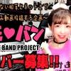 【お知らせ】『リモートバンドプロジェクト(リモバン)』結成します!!