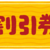 mineoなら12ヶ月(1年)間毎月900円割引!大・大盤振る舞い12カ月900円割引キャンペーン実施中!