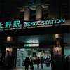 2017-03-12 みっちー、上野の「大統領」を初体験する