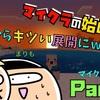 【マイクラPart1】マイクラの始め方的な。(今さら聞けない!)【夫婦実況】