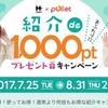 【緊急速報】ハピタスの大型キャンペーン!期間限定開催1,000ポイントを貰おう!