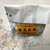 🚩外食日記(249)    宮崎   「蜂楽饅頭  宮崎店」より、【蜂楽饅頭(白餡):3個】‼️