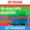 【上級編】MT Developer2 リフレッシュ設定方法 モーションSFCプログラム