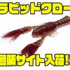 【ラビットベイツ】爪先にヘアーが埋め込まれたクローワーム「ラビッドクロー」通販サイト入荷!