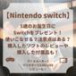 【Nintendo Switch】5歳のお誕生日にSwitchをプレゼント!使いこなせる?注意点は?購入したソフトは?購入した付属品も!
