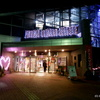 新潟県立植物園・クリスマス夜間開園ポップスNIGHT[12月15日(土)]と告知など
