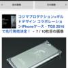 コジプロのiPhoneケース