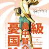 新刊『級長 畠中賢介の憂国論』をリリースしました。