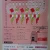 第41回「今年もやるよ!平成を 笑顔でくくろう なんまちで!!」なんまち祭りNANMACHI MATSURI「平成30年度東京都地域の底力発展事業助成」対象事業