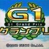 G1グランプリ