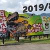 福井県恐竜博物館にGO!GO!GO!