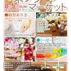 8月5日(日)【ヤネウラミニマーケット vol.011】開催いたします!
