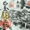 御朱印集め 若宮神明社(Wakamiya-shinmeisya):愛知