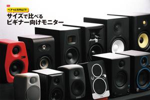 ペア10万円以下!サイズで比べるビギナー向けモニター・スピーカー 〜Introduction
