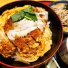 チェーン店でカツ丼① 和食麺処サガミ 中根店