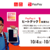 【PayPay】事前登録でヒートテックGET★【ユニクロ】