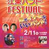 2月の予定。江東バンドフェスティバル2018♪