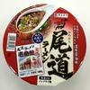 【今週のカップ麺41】 壱番館監修 尾道ラーメン(寿がきや)