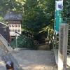 東京旅行一日目(4)。等々力渓谷から野毛大塚古墳まで。いい街です
