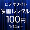 【三連休限定】Amazonビデオナイトの激アツラインナップ7選【1月14日まで】