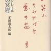 多田道太郎編『ボードレール 詩の冥府』