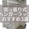 【部屋が一気に広くなる】おすすめ天井突っ張り型ハンガーラック3選と購入後レビュー