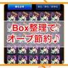モンスト日記「暇な時はBox整理でオーブ節約⁉️神殿周回必要キャラ」2018/11/22 #モンスト