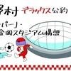 野村ともあきの堺市長選挙・おかわりマニフェスト『野村デラックス公約』発表します!!