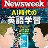 Newsweek (ニューズウィーク日本版) 2020年03月03日号 AI時代の英語学習