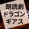 朗読劇『ドラゴンギアスAnother~再生のための物語~』の感想(ネタバレあり)