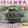 【2020年3月3日㈫発売!】セブンイレブンの新商品『テリーヌショコラ』は、ねっとりなのにスッと溶ける?!そしてチョコ感がスゴイ!