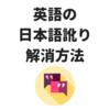 英語の日本語訛りを解消する2つの方法|ジャパニーズイングリッシュを卒業