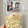 犬の豆腐のおやつ〜フリーズドライの豆腐