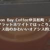 【Byron Bay Coffee@浜松町・大門】フラットホワイトでほっこり、オフィス街のかわいいオアシス的カフェ