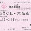 小田急線から大阪市内への連絡乗車券