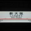 今日は大阪出張でした。