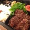 【画像付】炭火焼肉アン六本木店でUberEATSを注文してみた