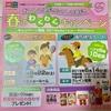 カゴメ×ハピーマート 春のわくわくキャンペーン 4/30〆