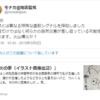 【噴火予知】5月9日12時11分に阿蘇山が再び噴火!『モナカ@監視』さん・『michelle(キャンディ)』さんが噴火予知に成功!?これが人間に秘められた『第六感(シックスセンス)』か!阿蘇山噴火が日本で『南海トラフ巨大地震』などの巨大地震の引き金に!?