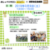 『リハ&カフェ』~We smile,For smile~ 開催!!