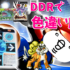【色違い厳選】DDRマットで色違い厳選してみた結果wwwwwww