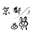 京都の大文字焼き